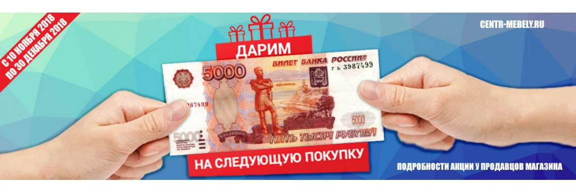 Дарим 5000 рублей!