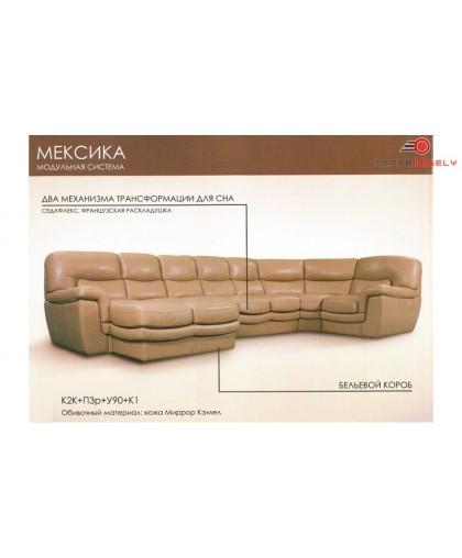 Модульный кожаный диван Мексика